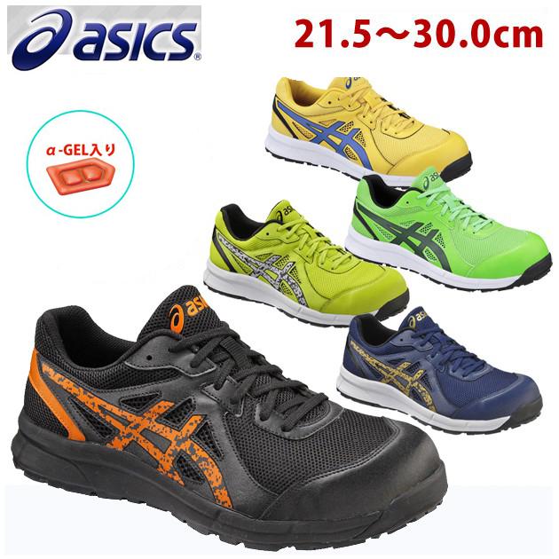【asics(アシックス) 安全靴 ウィンジョブ CP106 FCP106】| 安全 靴 おしゃれ スニーカー 作業靴 安全スニーカー セーフティーシューズ セーフティシューズ ワーキングシューズ ワークシューズ オシャレ シューズ ゴム 3E 樹脂先芯 黒 オレンジ
