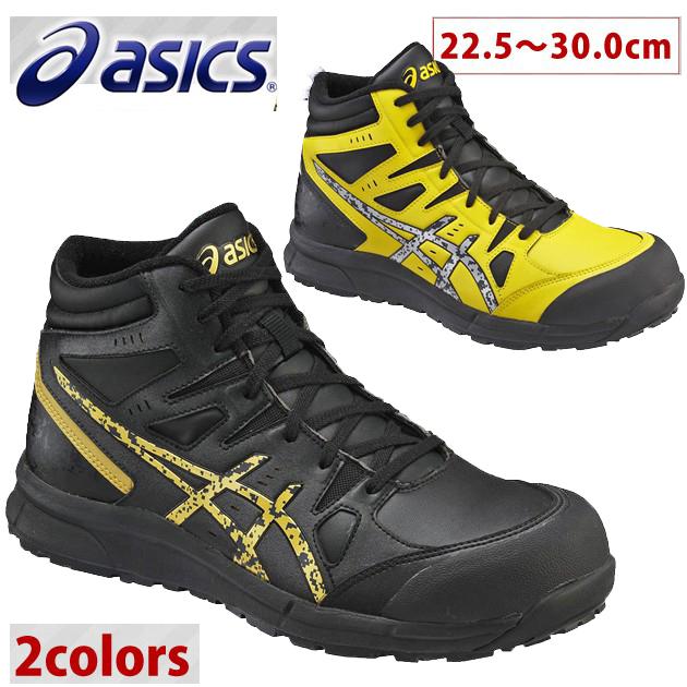 【スーパーSALE!】安全靴 asics アシックス ウィンジョブ CP105 FCP105 おしゃれ 作業靴 安全スニーカー セーフティーシューズ ワークシューズ ゴム 3E ハイカット ミドル