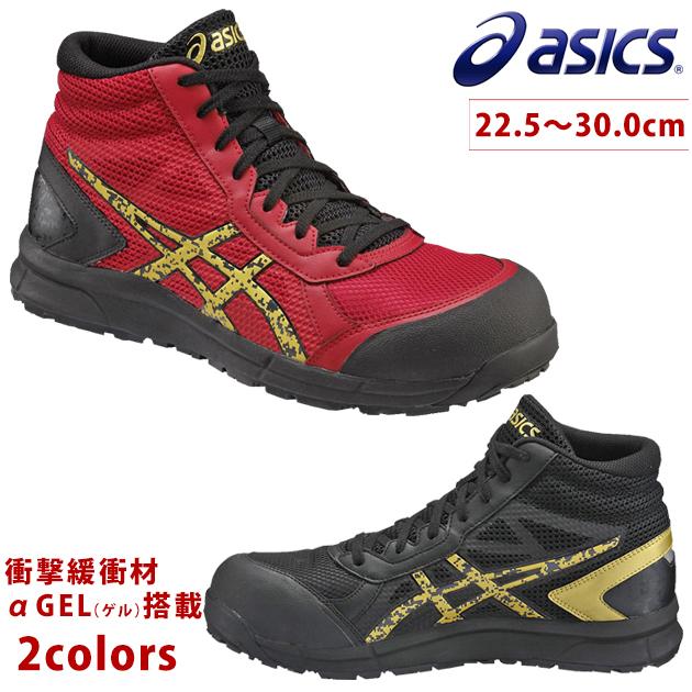 【スーパーSALE!】安全靴 asics アシックス ウィンジョブ CP104 FCP104 おしゃれ 作業靴 安全スニーカー セーフティーシューズ ワークシューズ ゴム 3E ミドルカット レディース