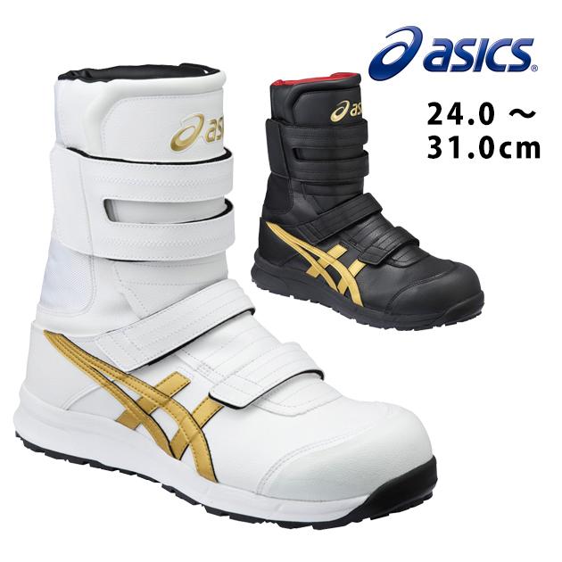 【スーパーSALE!】安全靴 アシックス ウィンジョブ JSAA A種認定 セーフティーシューズ ワークシューズ 大きいサイズ アウトタン ブーツ マジックテープ ベルトタイプおしゃれ 半長靴 asics