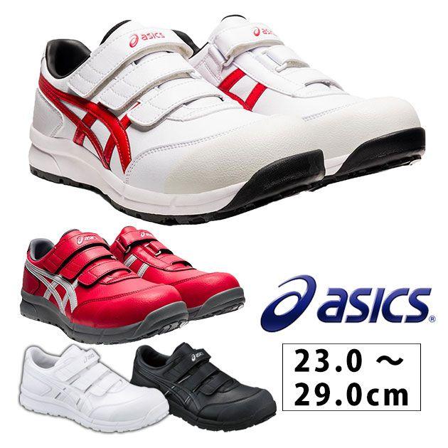 【スーパーSALE!】安全靴 アシックス JSAA A種認定 3E ウィンジョブ セーフティーシューズ レディースサイズ有り メンズ ブーツ おしゃれ かっこいい 大きい asics