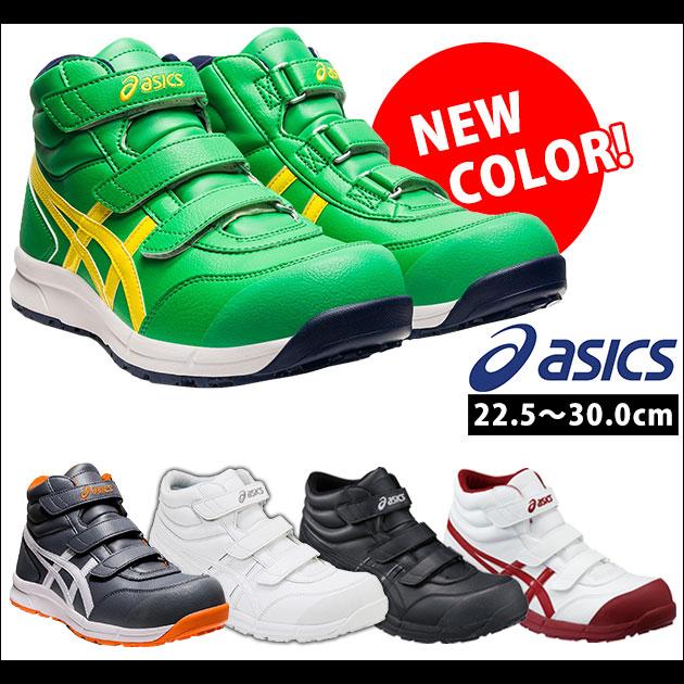 【スーパーSALE!】安全靴 アシックス JSAA A種認定 ウィンジョブ セーフティーシューズ レディースサイズ有り メンズ おしゃれ かっこいい 大きいサイズ ハイカット asics FCP302