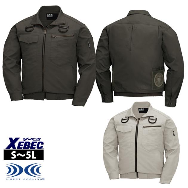 空調服 XEBEC ジーベック 春夏作業服 長袖ブルゾン ハーネス対応 XE98102