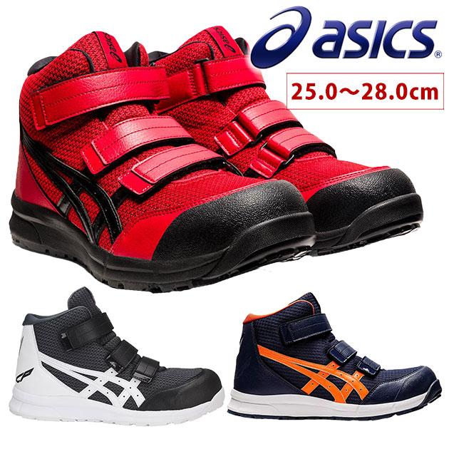 【スーパーSALE!】安全靴 レディースサイズ有り 大きいサイズ かっこいい マジックテープ ハイカット ゴム底 JSAA A種認定 asics アシックス ウィンジョブ CP203 FCP203