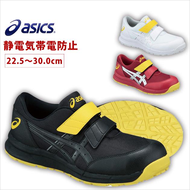 asics アシックス 安全靴 ウィンジョブ CP20E FCP20E
