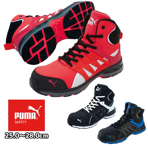 【スーパーSALE!】安全靴 ハイカット プーマ PUMA VELOSITY 2.0(ヴェロシティ2.0) 63.341.0 63.343.0 63.342.0 安全 靴 メンズ レディース かっこいい おしゃれ スニーカー あす楽 紐靴 作業靴 ワーキングシューズ セーフティシューズ 3E