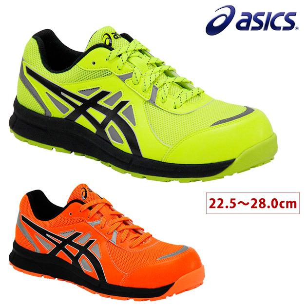 【スーパーSALE!】安全靴 asics アシックス ウィンジョブ CP206 Hi-Vis 1271A006
