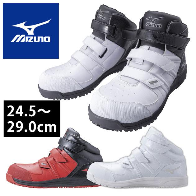【スーパーSALE!】安全靴 ミズノ ハイカット ミドルカット 防塵 軽い 疲れにくい かっこい おしゃれ プロテクティブスニーカー オールマイティSF21M F1GA1902
