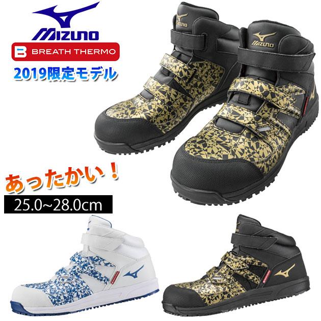【スーパーSALE!】ミズノ 安全靴 オールマイティBF22MLTD F1GA1906