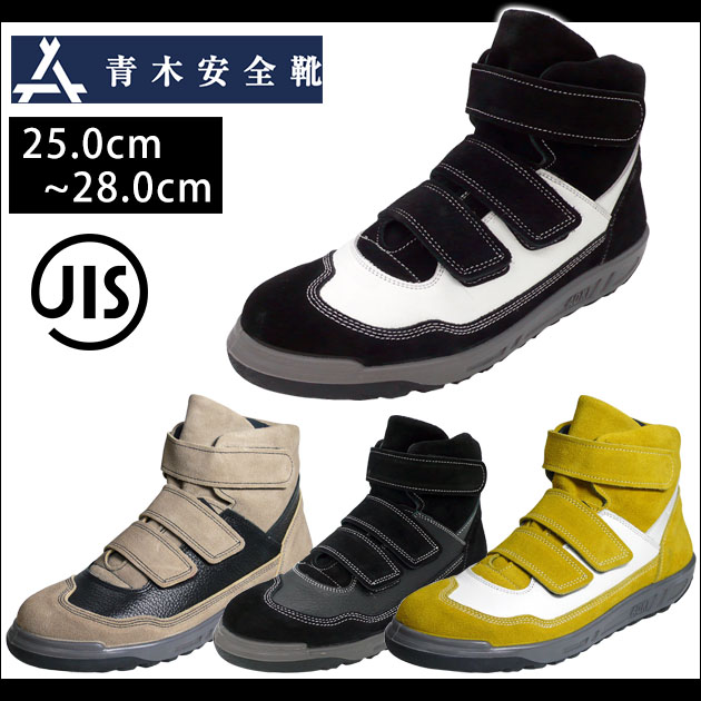 【スーパーSALE!】青木産業|安全靴|セーフティーシューズ N4900 N4901 N4902 N4903