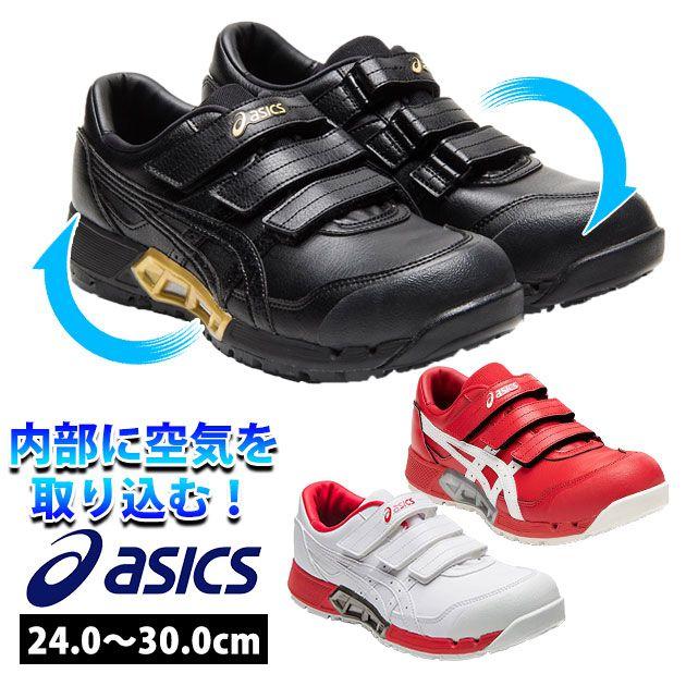 【スーパーSALE!】asics|アシックス|安全靴|ウィンジョブCP305AC 1271A035