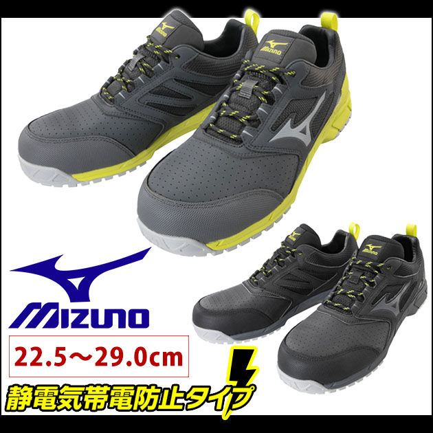【スーパーSALE!】ミズノ|安全靴|オールマイティAS15L F1GA2002