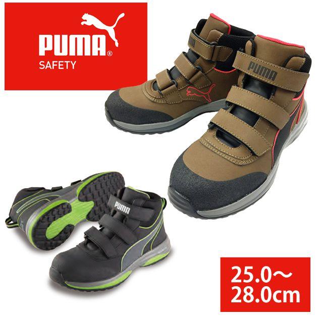 PUMAから初のマジックタイプ登場 履き心地抜群で疲れにくい [宅送] PUMA プーマ 安全靴 ラピッドミッド RAPID BROUN GREEN 63.552.0 63.553.0 VLCR MID 新品未使用