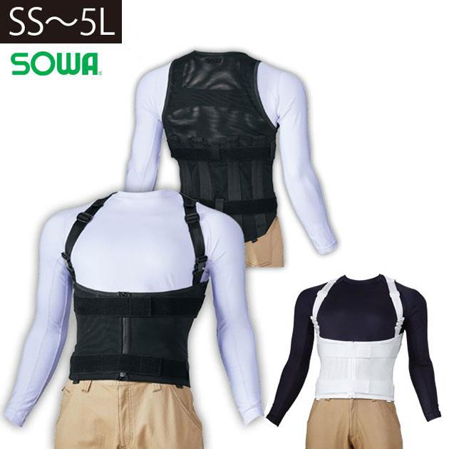 SS~3L|SOWA|桑和|春夏作業服|ワーキングパワースーツ(極) 81110(AG-110)