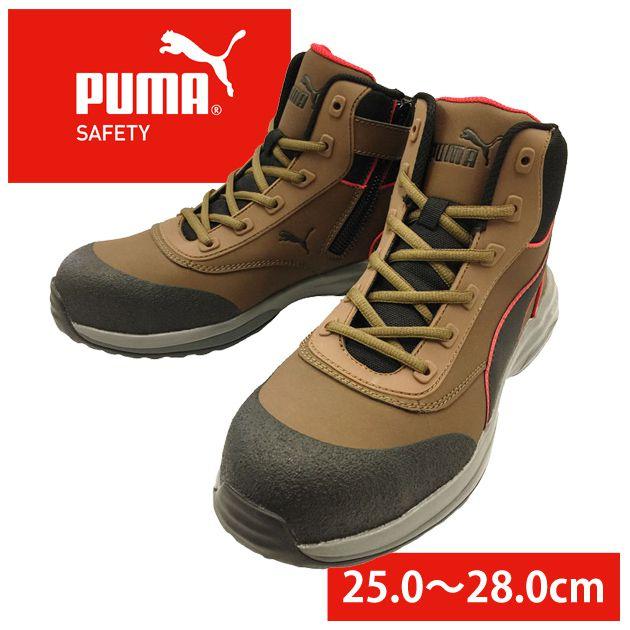 サイドジップで脱ぎ履きしやすい 新作からSALEアイテム等お得な商品 満載 履き心地抜群で疲れにくい PUMA プーマ 安全靴 ラピッドブラウンミッドZIP MID RAPID ランキングTOP10 BROWN 63.554.0 ZIP