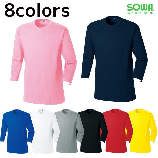 デオドラント機能付きヘビーウエイトTシャツに7分袖タイプ登場 スーパーSALE 作業服 メーカー公式ショップ 作業着 低廉 ワークウェア 54014 桑和 7分袖Tシャツ SOWA