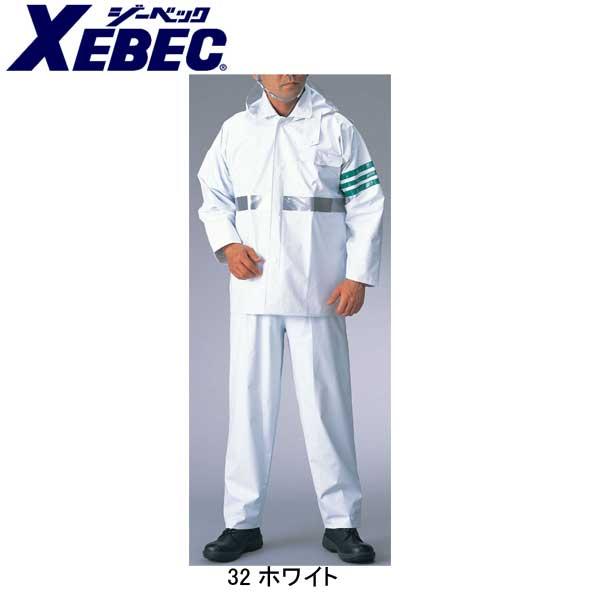 【スーパーSALE!】カッパ レインコート レインウェア XEBECジーベック 雨衣高輝度 18451 雨がっぱ 合羽