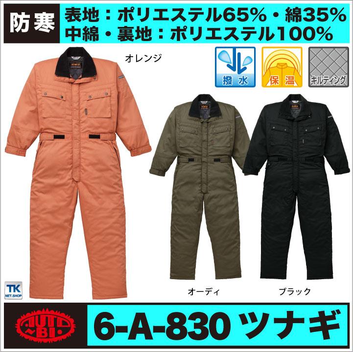 防寒つなぎ 防寒ツナギ 防寒服 防寒着 光電子 撥水・廃油加工 防寒つなぎab-830-bb