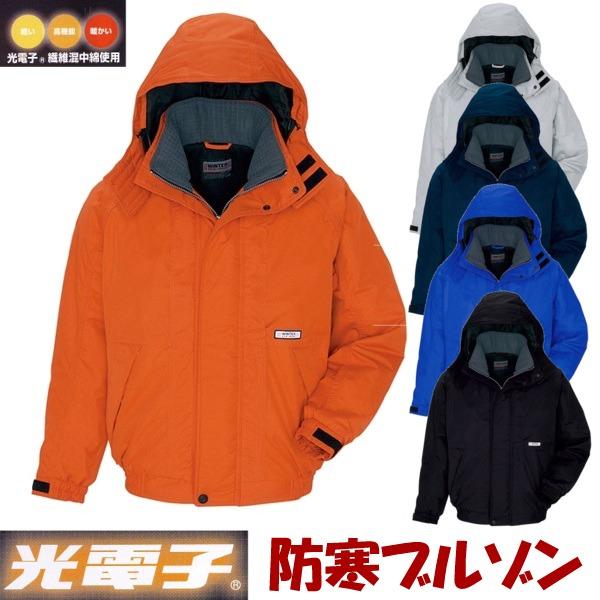 防寒ブルゾン 透湿防水防寒着ジャケット 光電子シリーズ ウインター・ギアaz-6161-b