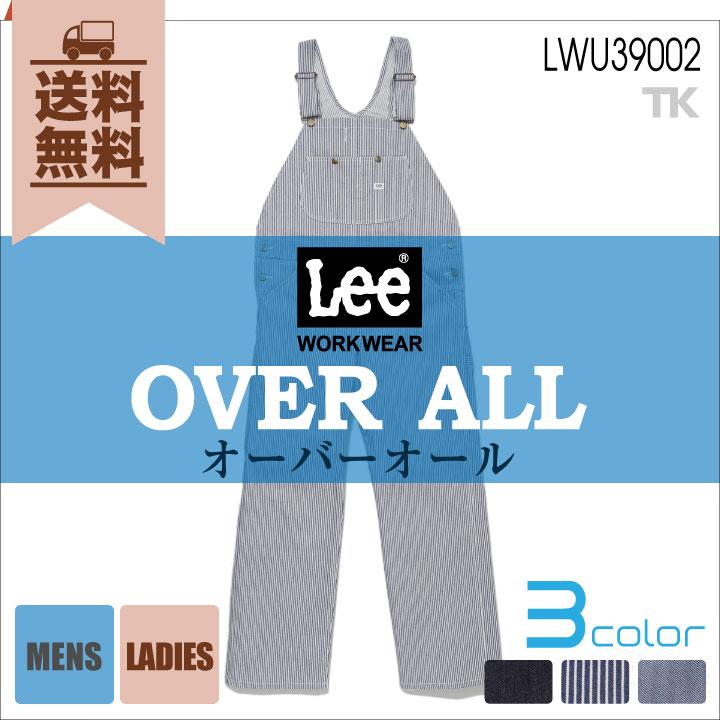 Lee オーバーオール OVER ALL サロペット Lee WORKWEAR ヒッコリー へリンボン インディゴ ユニオンオール リー bm-lwu39002