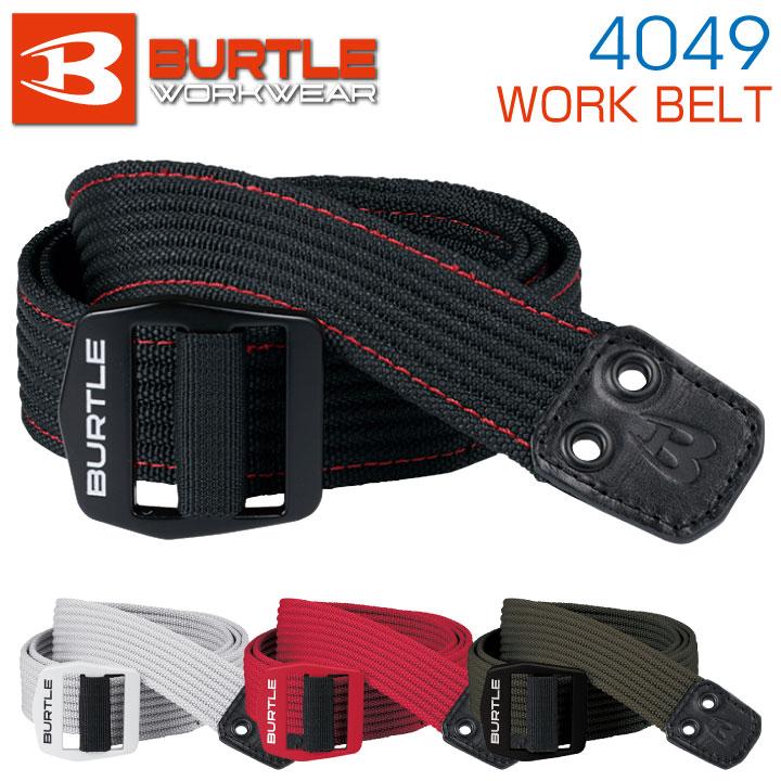 4049 ベルト メンズ カジュアル ワーク 長さ調節可能 BURTLE 高強度バックル 買取 Seasonal Wrap入荷 bt-4049 バートル