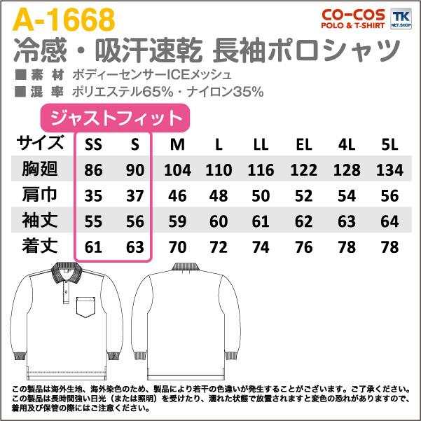 ●エントリーでポイント5倍! 長袖ポロシャツ 冷感・吸汗速乾 ポロシャツ 作業服 作業着 作業シャツ cc-a1668