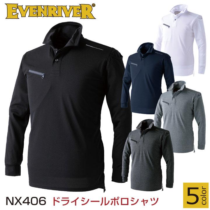 NX406 ドライシールポロシャツ 長袖ポロシャツ 襟ワイヤー 左肩ポケット ドライシールポロシャツ 長袖ポロシャツ 襟ワイヤー 左肩ポケット メンズ イーブンリバー 年間 er-nx406