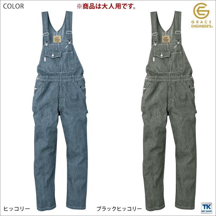 Overalls dress Hickory stripe overalls GRACE ENGINEER's SK STYLE sk-ge807-b