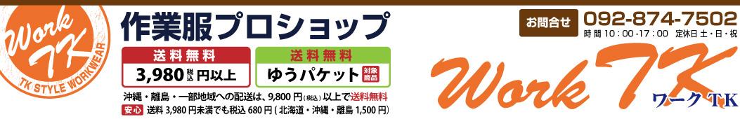 空調服・つなぎ&作業着のworkTK:作業服、作業着、つなぎ、レインウェア、カジュアルワークのお店です。