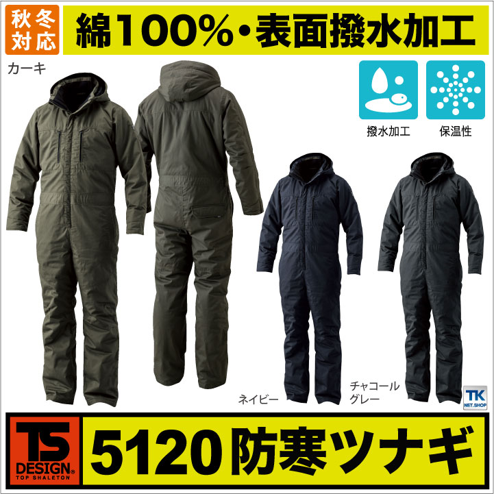 防寒つなぎ ライトウォームオーバーオール 綿100% 防寒服 防寒着 TS DESIGN Winter Clothes tw-5120-b