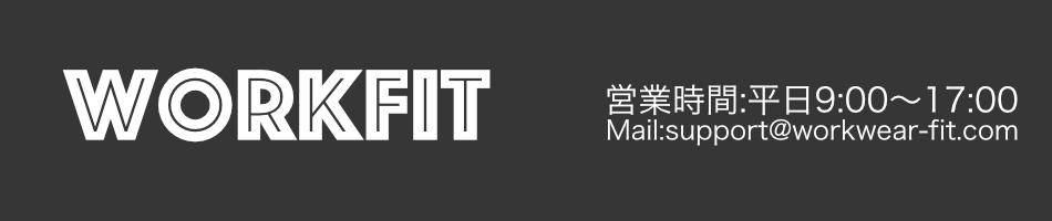 ワークフィットR 楽天市場店:取引メーカー数日本最大規模の作業服専門店