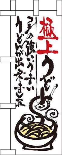代引き不可 極上うどん ミニのぼり ◆高品質 No.9338