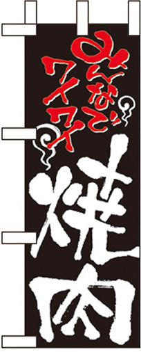 焼肉 ミニのぼり No.9381 全国一律送料無料 物品