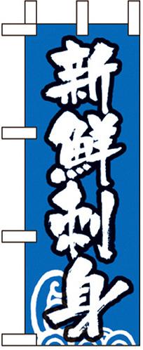 のぼり旗 鮮魚 ミニNo.9682 新鮮刺身 ランキングTOP10 即納
