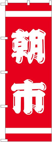 のぼり旗 鍋 35%OFF フェア No.402 朝市紅白 推奨 イベント