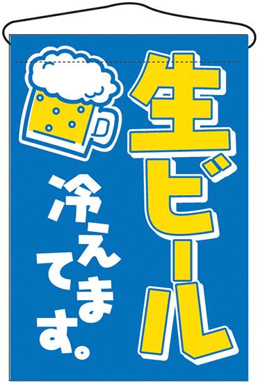 オーバーのアイテム取扱☆ 吊下旗 生ビール 吊下げ旗 お求めやすく価格改定 No.692