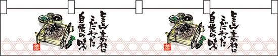 横幕 蕎麦柄 とことん素材に カウンター横幕 商い No.21887 集客 業務用 店舗用 販促 アウトレットセール 特集