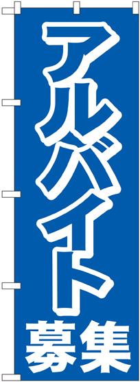 デポー のぼり旗 鍋 フェア イベント No.2197 新作からSALEアイテム等お得な商品満載 アルバイト募集中