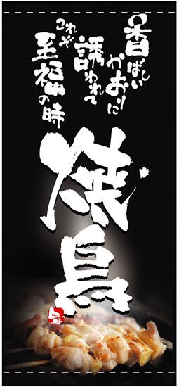 店頭幕 トロマット 5☆好評 安心と信頼 焼鳥 No.2536 フルカラー幕