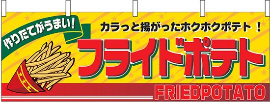 受注生産品 横幕 フライドポテト No.2859 格安店