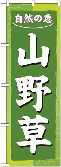 のぼり旗 花 ご予約品 園芸 OUTLET SALE No.3247 山野草