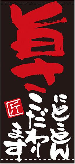 店頭幕 ターポリン 旨さにとことんこだわります 格安店 No.7706 新作製品、世界最高品質人気!