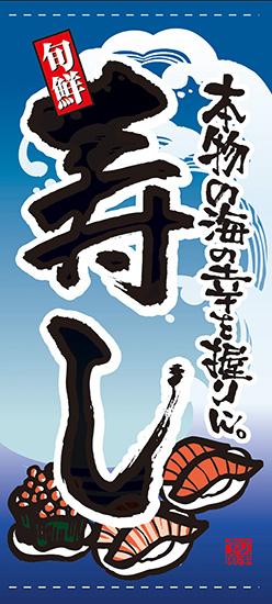【店頭幕 ターポリン】 寿し(ターポリン) 店頭幕 No.7715
