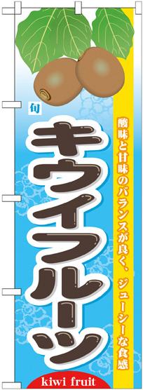のぼり旗 果物 交換無料 旬キウイフルーツ 高額売筋 No.7975