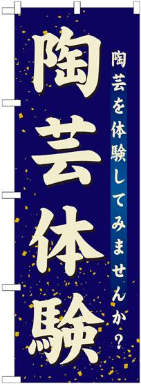 のぼり旗 塾 教室 陶芸体験 休み 売り出し GNB-1028