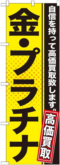 人気 おすすめ のぼり旗 リサイクルショップ 金 人気ブランド 黄 プラチナ GNB-1157