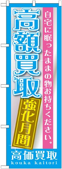 のぼり旗 リサイクルショップ 高額買取 美品 お買い得 GNB-1207 強化月間