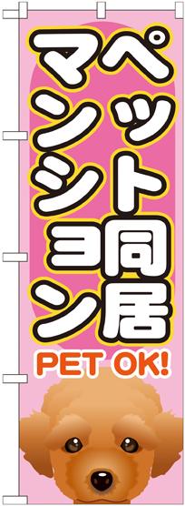 のぼり旗 不動産 ペット同居マンション セール 日本全国 送料無料 特集 GNB-1406