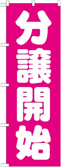 のぼり旗 不動産 高品質 分譲開始 GNB-1455 ピンク 正規逆輸入品
