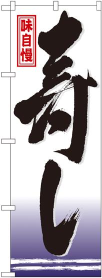 のぼり旗 寿司 和食 寿し GNB-15 数量は多 驚きの値段で 味自慢